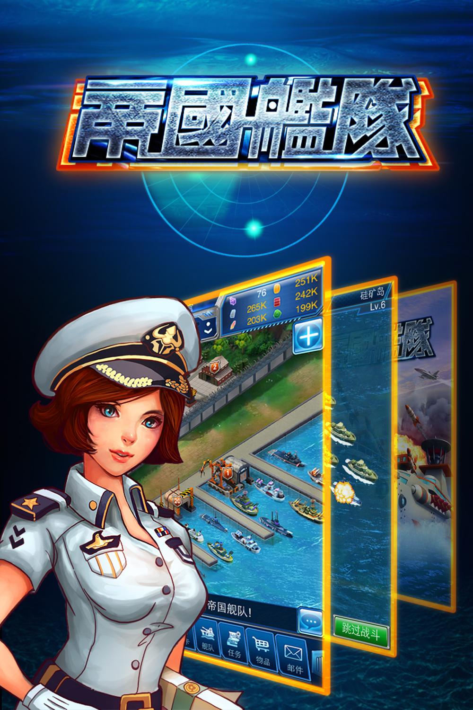 帝国舰队简体11服