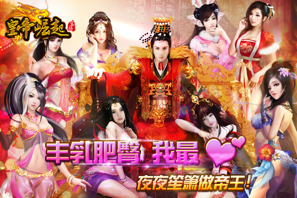 首页 手游 皇帝崛起  游戏介绍 《皇帝崛起》是一款战争美女策略游戏.