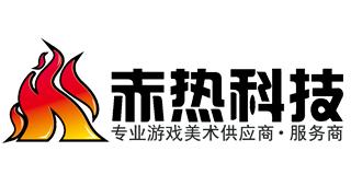 广州赤热网络科技有限公司
