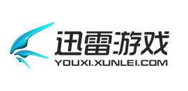 深圳市迅雷游戏开发有限公司