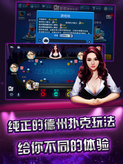 萌萌德州扑克