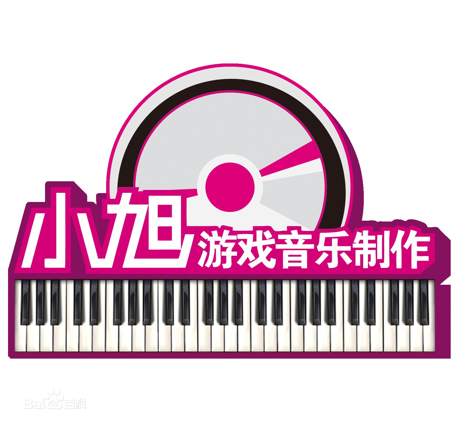 北京小旭音乐文化有限责任公司