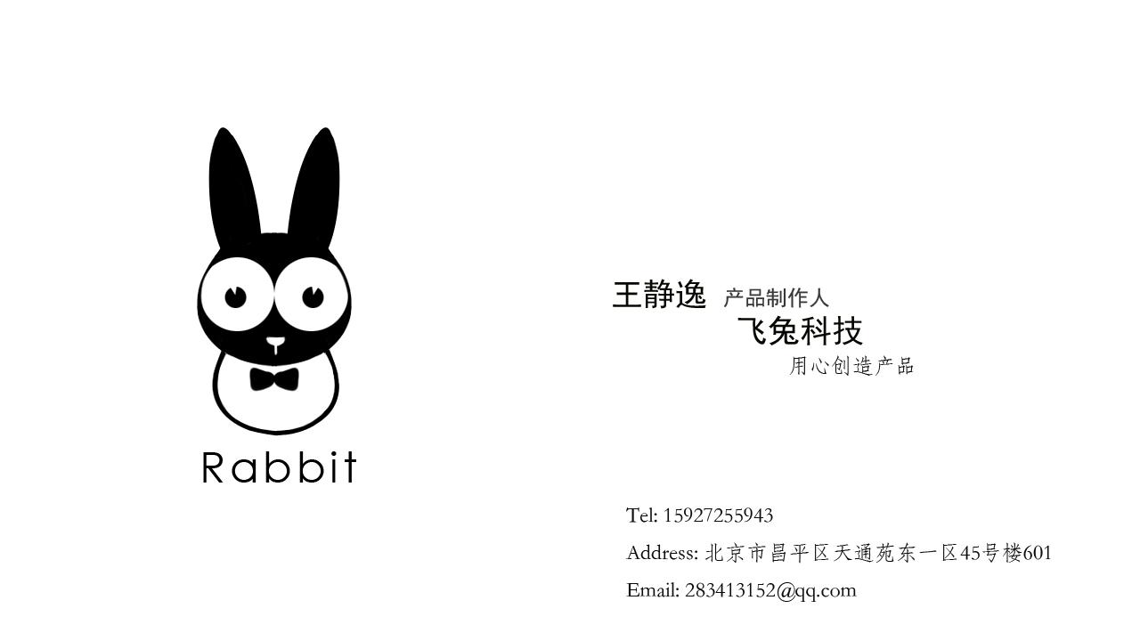 北京飞兔工作室