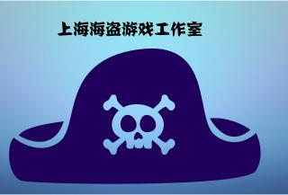 上海海盗游戏工作室