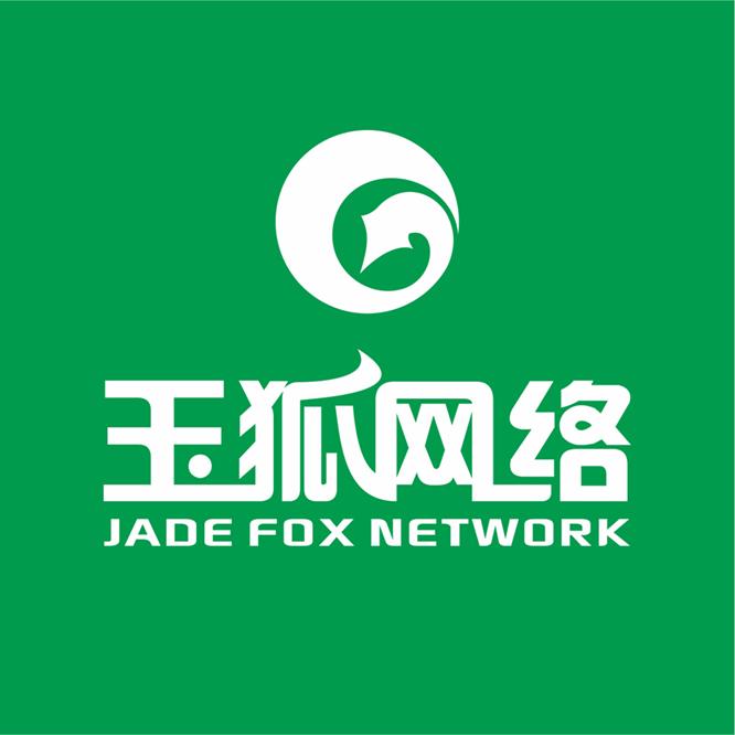 成都玉狐网络科技有限公司