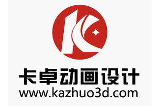 上海卡卓动画设计有限公司