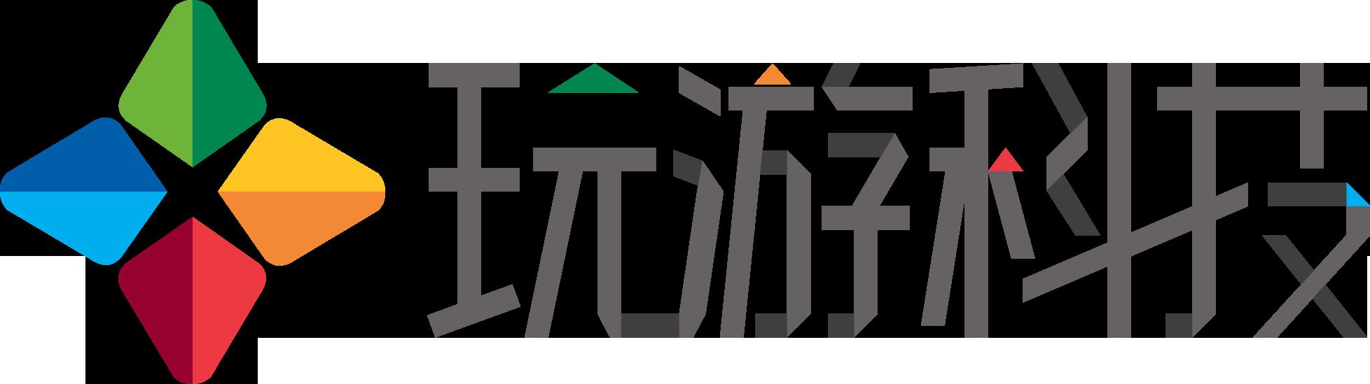 北京玩游科技发展有限公司