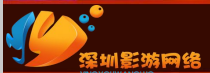 深圳市影游网络科技有限公司