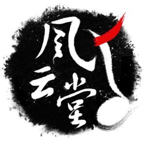 风云堂(北京)文化传播有限公司