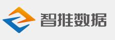 江苏智推数据科技有限公司