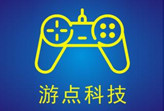 深圳市游点科技有限公司