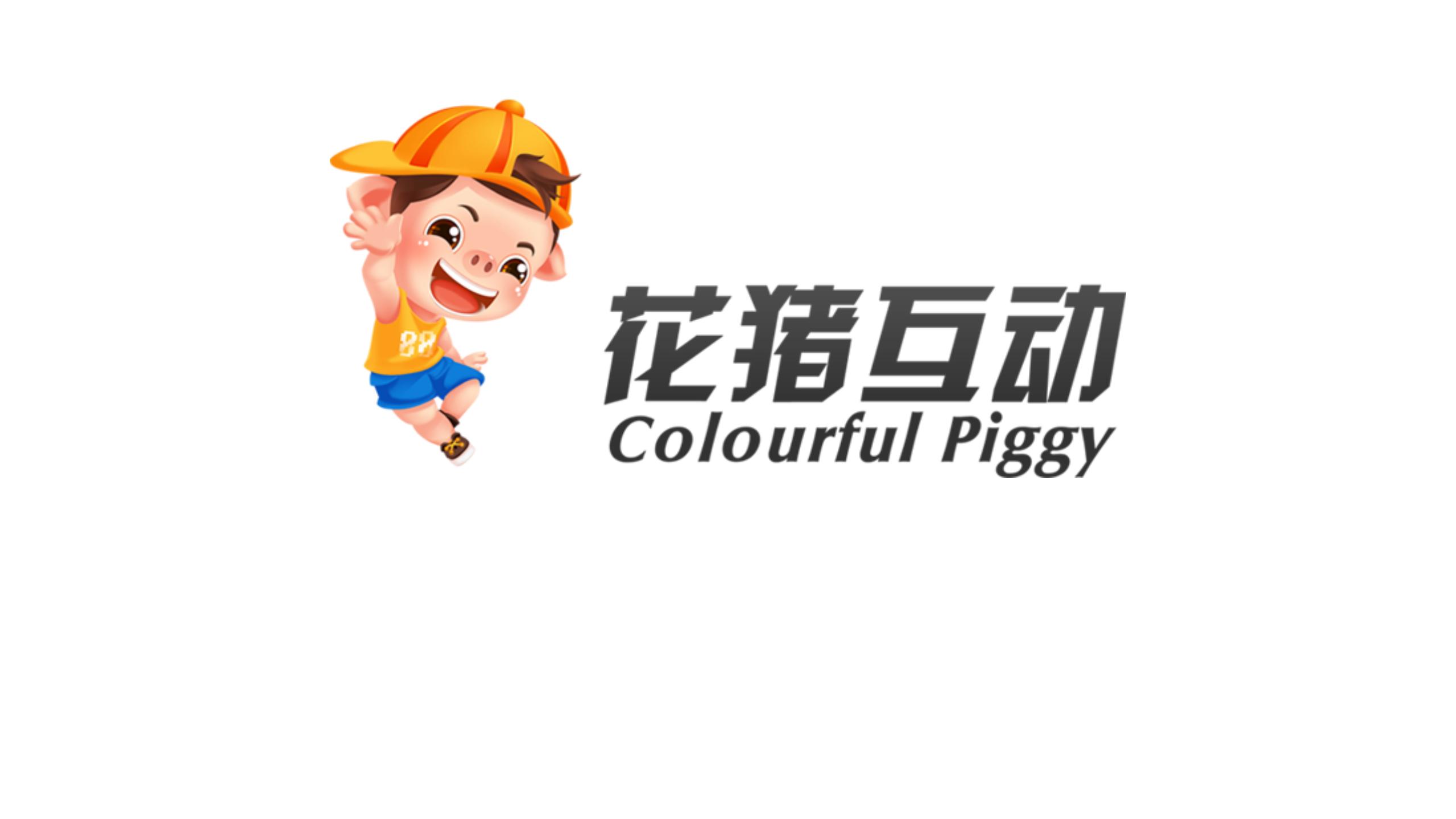 四川花猪互动科技有限公司