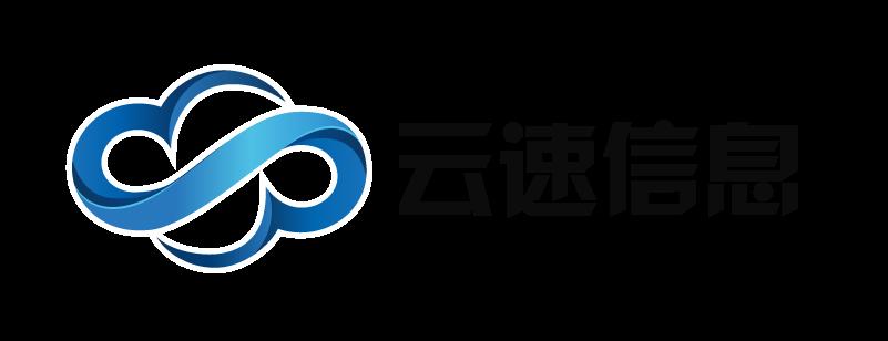 深圳市云速信息科技有限公司