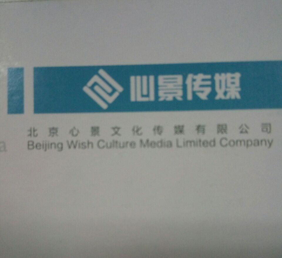 北京心景文化传媒有限公司