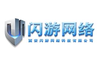 西安闪游网络科技有限公司