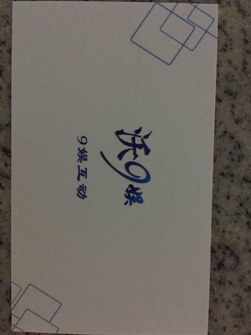 北京鸿创信通科技有限公司