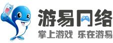 梧州游易网络科技有限公司