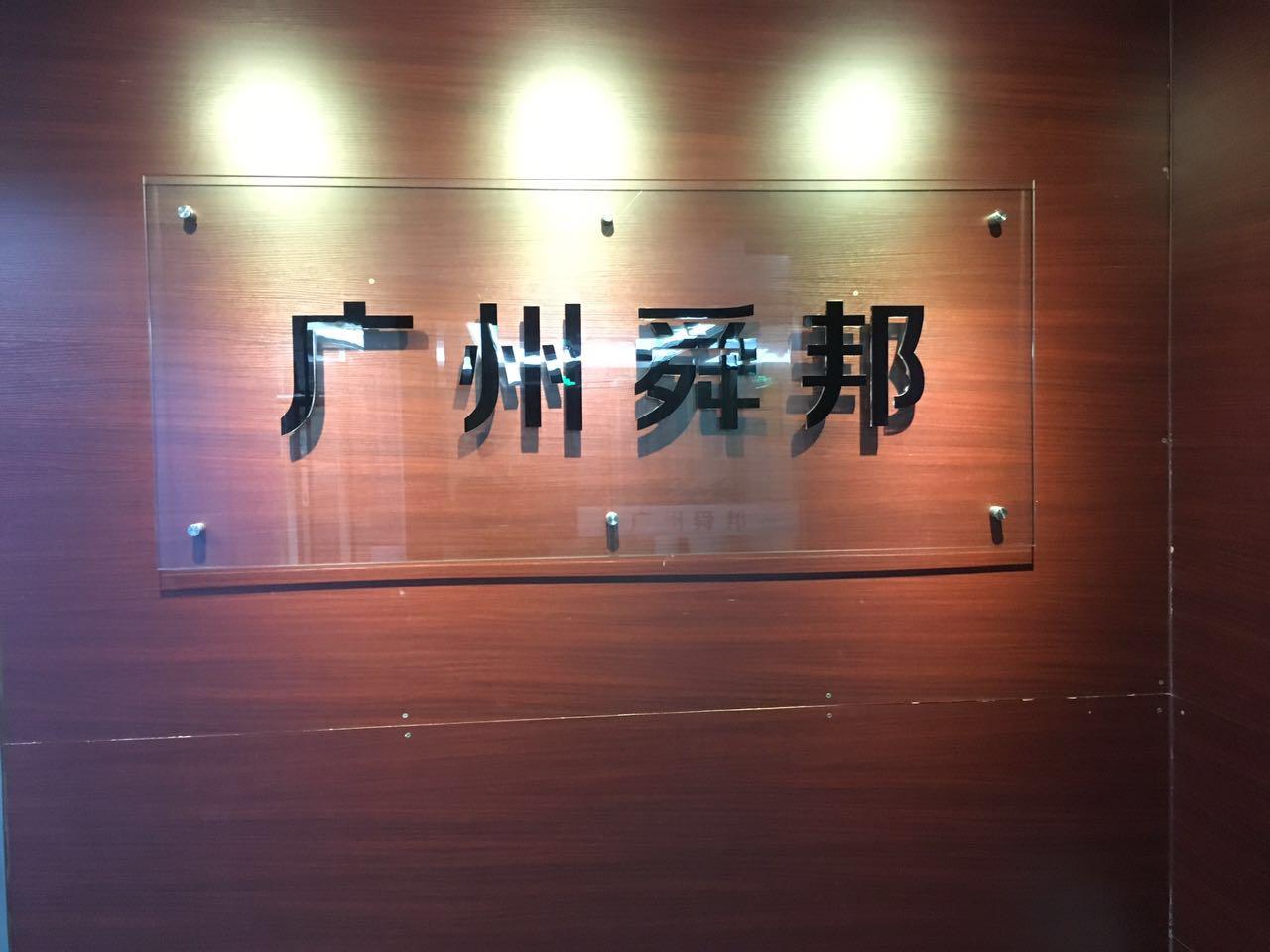 广州舜邦网络科技有限公司