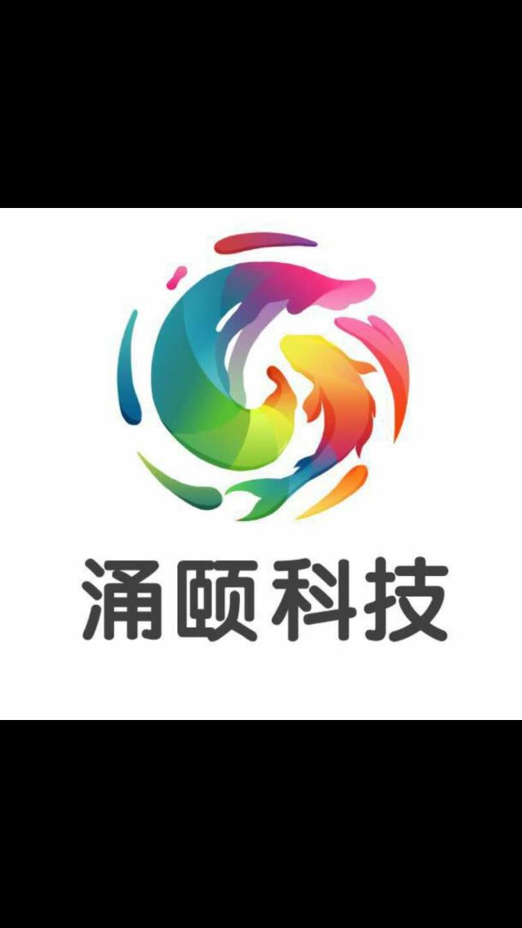 上海涌颐信息技术有限公司