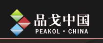 上海品戈广告有限公司