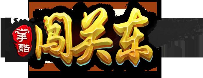 北京传奇互娱信息技术有限公司