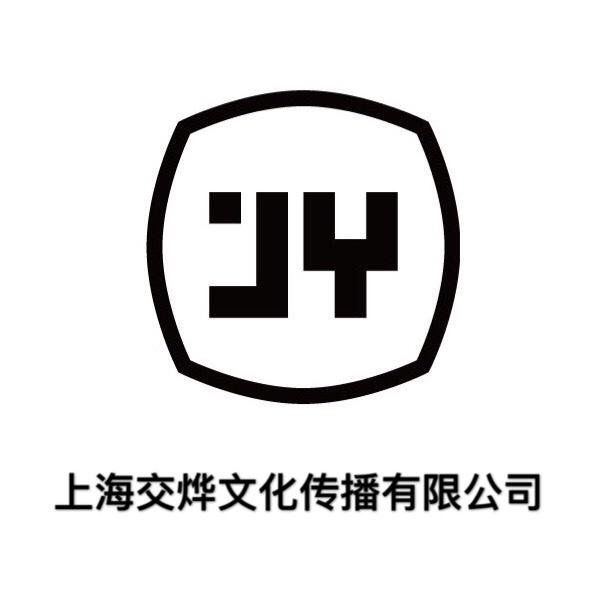 上海交烨文化传播有限公司