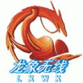 龙象无线(北京)科技有限公司