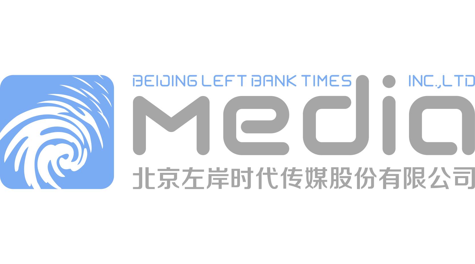北京左岸时代传媒股份有限公司