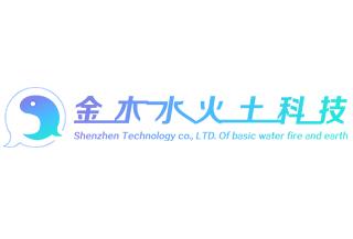 深圳金木水火土科技有限公司