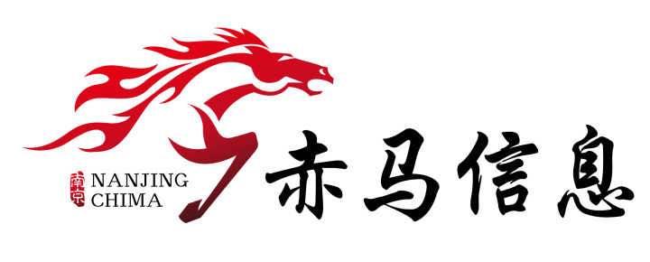 南京赤马信息技术有限公司