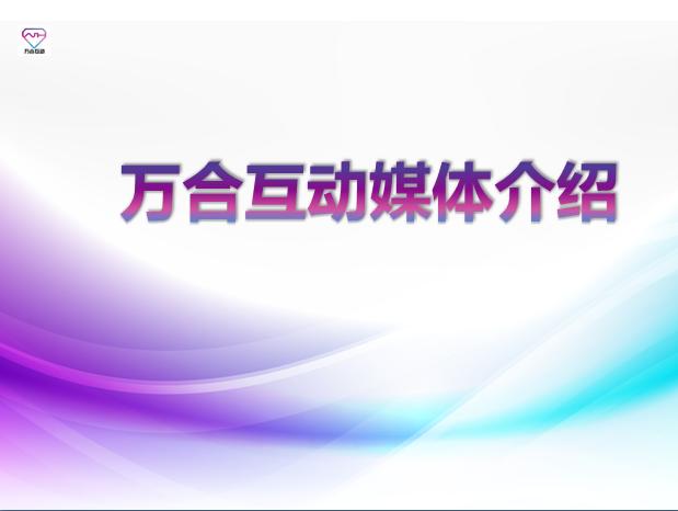 北京万合互动有限公司