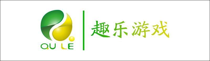广州趣乐网络科技有限公司