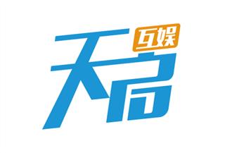 广东天启互动娱乐有限公司
