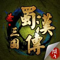 圣三国蜀汉传
