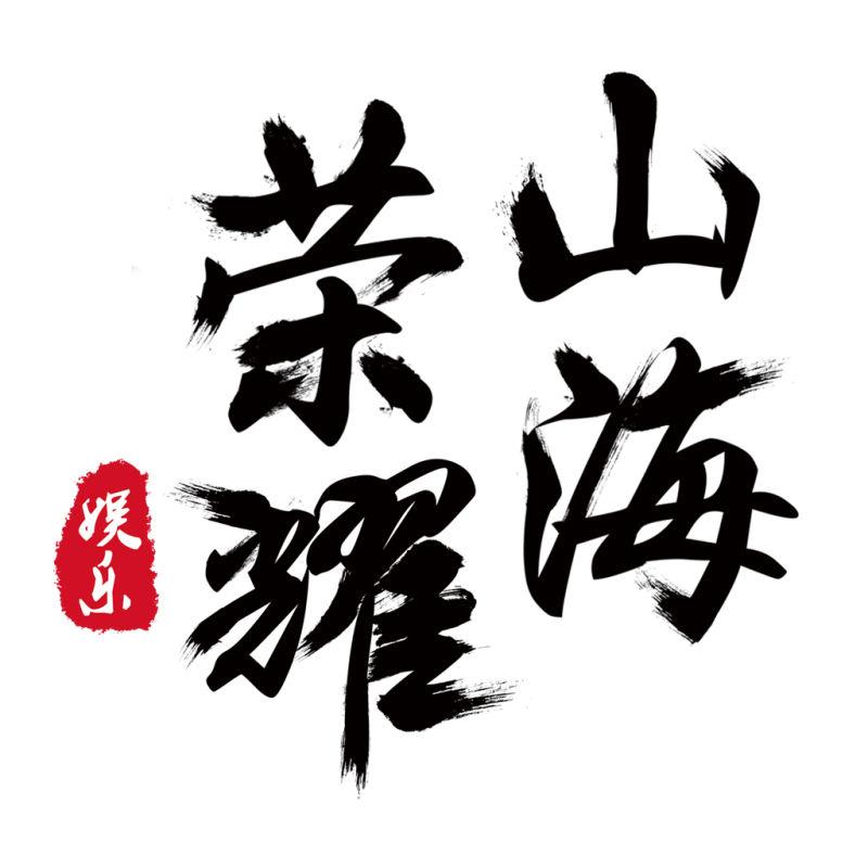 山海荣耀(北京)娱乐互动技术有限公司