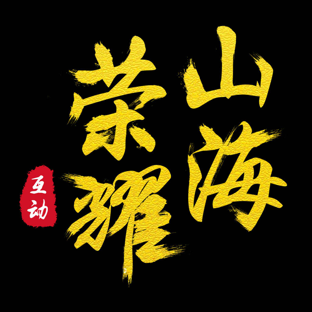 山海荣耀(大连)互动娱乐有限公司
