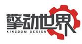 擎动世界(北京)科技有限公司
