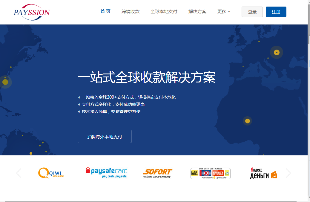 PAYSSION跨境支付