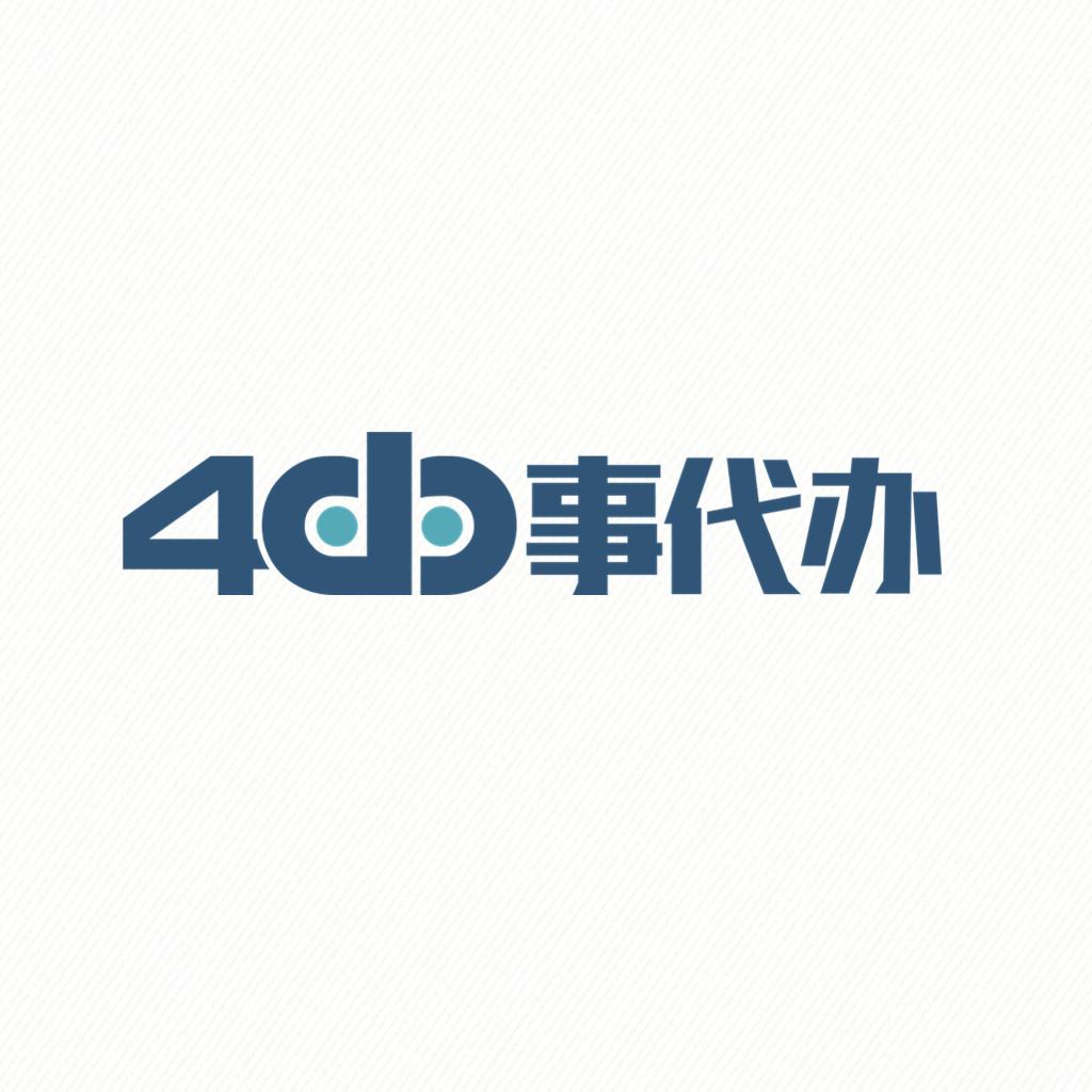 事代办(深圳)咨询有限公司