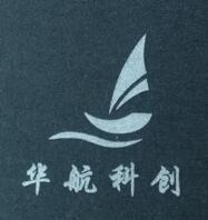 华航科创(重庆)科技有限公司
