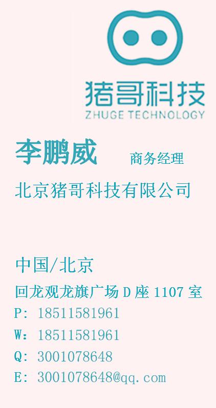 北京猪哥科技有限公司