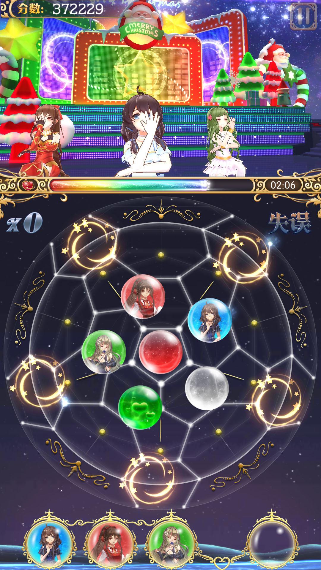 星体舞会/Ball!Ball!