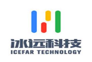 杭州冰远科技有限公司