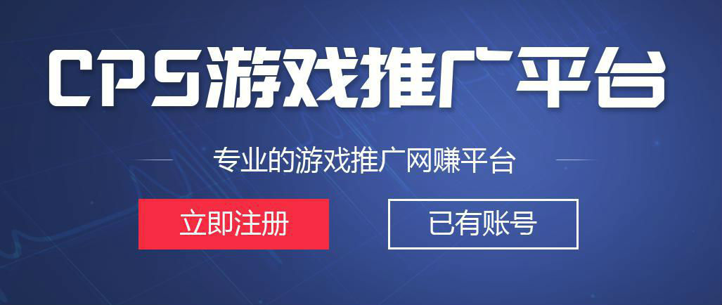 CPS游戏推广平台,全民招代理