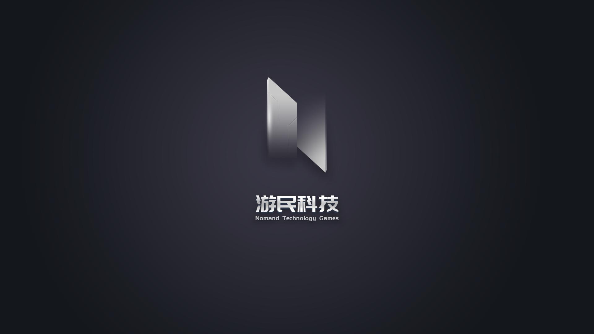深圳游民科技有限公司