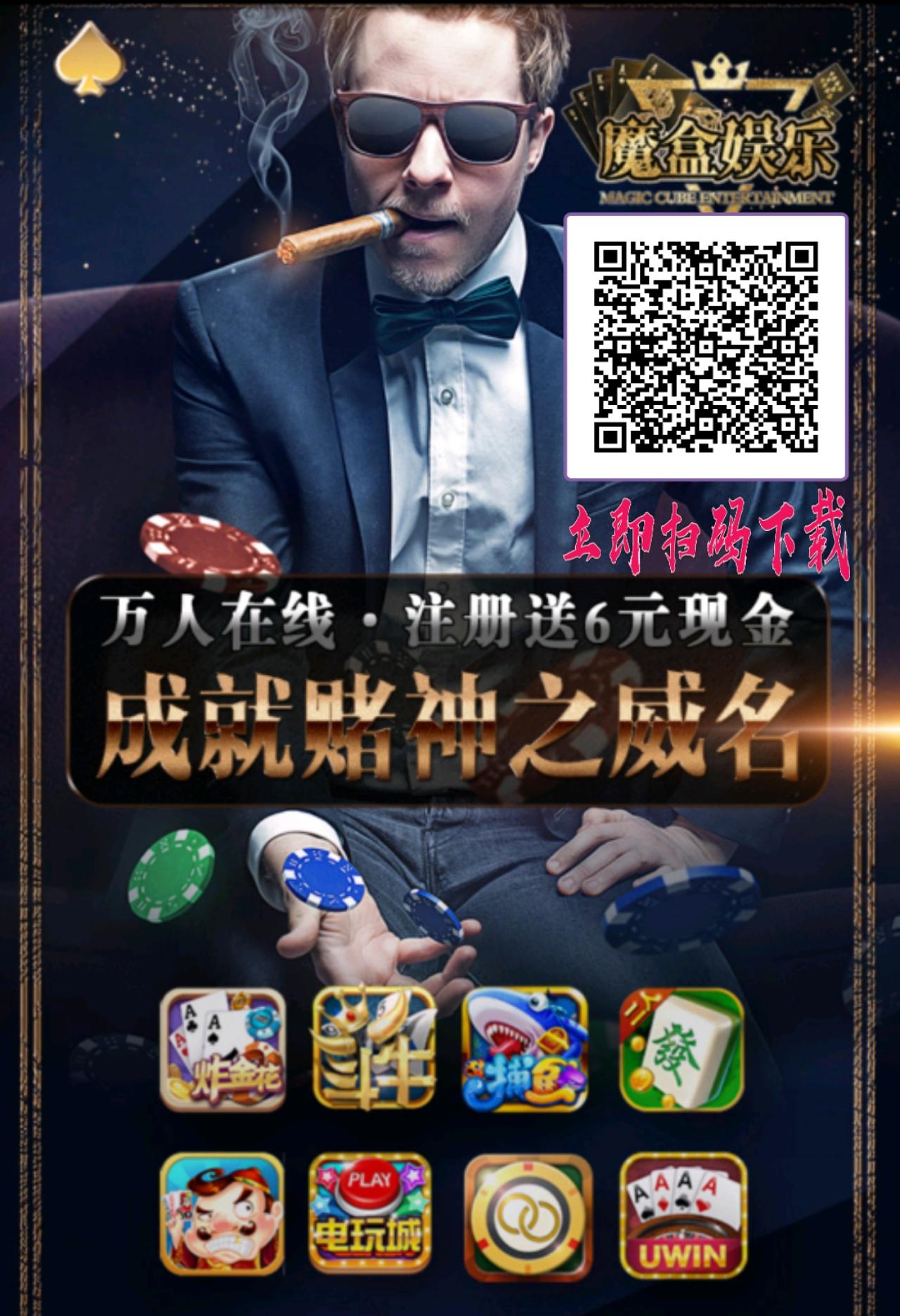 魔盒娱乐、魔盒棋牌下载、魔盒娱乐官方、魔盒娱乐下载、魔盒棋牌官网